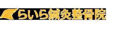 福山市で整体なら「らいら鍼灸整骨院」へ ロゴ