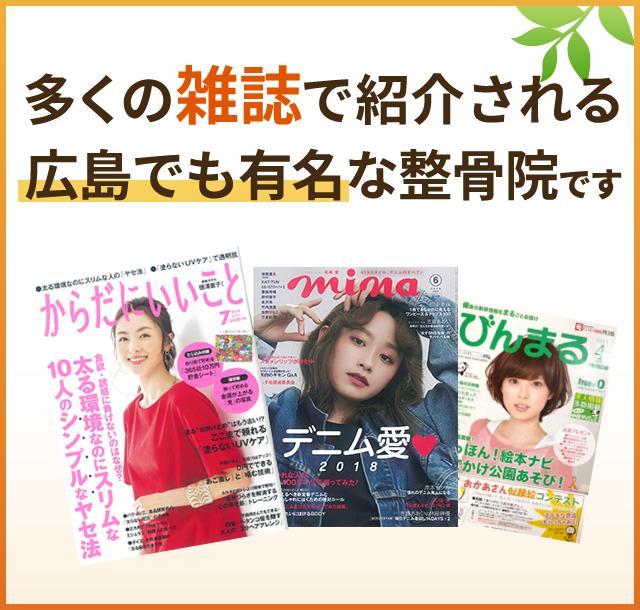多くの雑誌で紹介される 広島でも有名な整骨院です